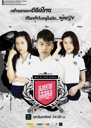 image of drama High School - Love On (2014) [KDRAMA]